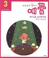 NEW 예꿈3 (5~7세) - 어린이용(가정용+교회학교용)