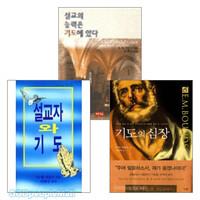 E.M. 바운즈 2007년 이전 출간(개정)도서 세트(전6권)