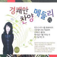경쾌한 찬양 메들리 2집(2CD)