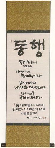 맞춤서예 말씀액자 - 족자 -  가로글씨 / (33*110)cm