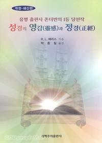 [개정판]성경의 영감과 정경