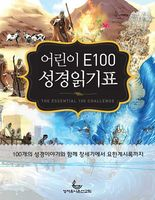 어린이 E100 성경읽기표 (10개 set)