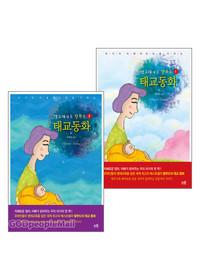 업그레이드 탈무드 태교동화 세트(전2권)