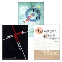 윤훈기 목사 저서 세트(전3권)
