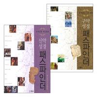 신구약 패스파인더 세트(전2권)