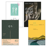 래리 크랩 2013~2020년 출간(개정) 저서 세트(전4권)