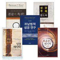 CLC 성경해석 관련 도서 세트(전4권)
