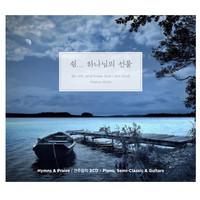 쉼... 하나님의 선물, Hymns & Praise 연주음반 (3CD)