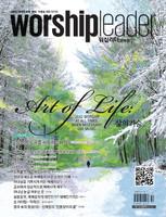 Worshipleader 한국판 2014년 12월호