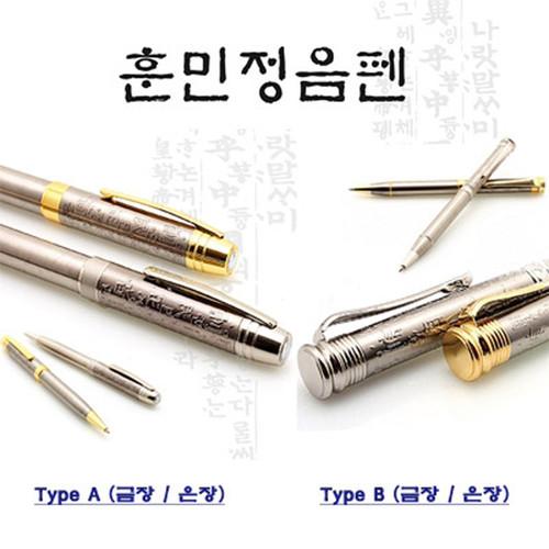 훈민정음펜