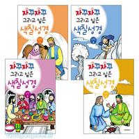 자꾸자꾸 그리고 싶은 색칠 성경 <신약> 세트(전4권)