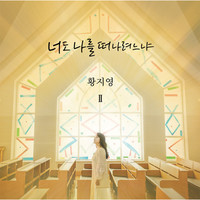 황지영 2집 - 너도 나를 떠나려느나 (CD)