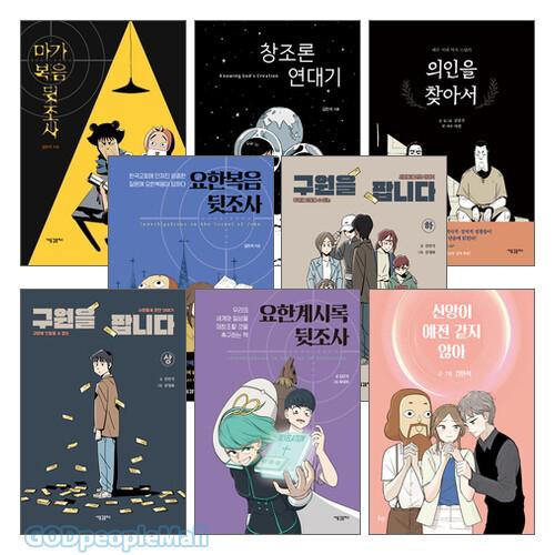 김민석 작가 저서 세트(전6권)