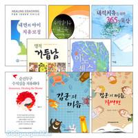김홍찬 박사 저서 세트(전8권)