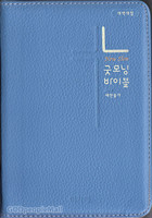 [교회단체명 인쇄] 아가페 뉴슬림 굿모닝 성경&새찬송가 특소 합본(색인/천연가죽/지퍼/스카이블루)