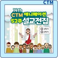 2018년 교회력에 맞춘  52주 애니메이션 설교 USB,DVD