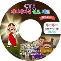 CTM 유치부 애니메이션 설교-뚜벅 뚜벅 놀라운 예수님(땅편)