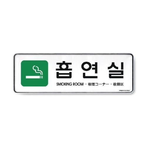 9132 - 흡연실 시스템 문패 사인 표지판