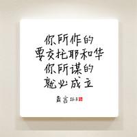 순수캘리 중국어말씀액자 - CSA0030 잠언 16장 3절