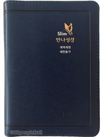 [교회단체명 인쇄] 성서원 Slim 만나성경 해설새찬송가 특미니 합본 (색인/이태리최고급/지퍼/네이비)