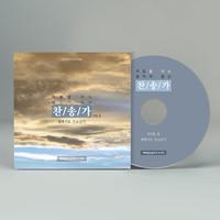 기도를 여는 끊이지 않는 찬송가 vol.8 - 새벽기도 필요음악 (CD)