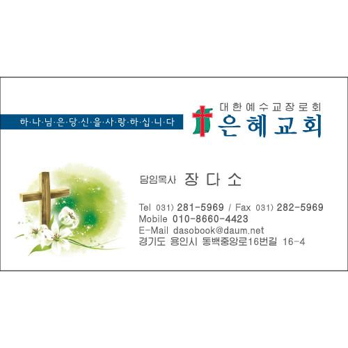 교회명함-010 ( 9 x 5 )