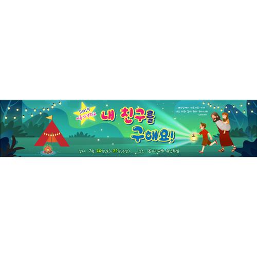 여름성경학교245w(고신) (500cm x 90cm)