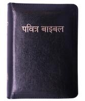 네팔어 성경 (비닐/흑색/NEPNRV037ZTI)