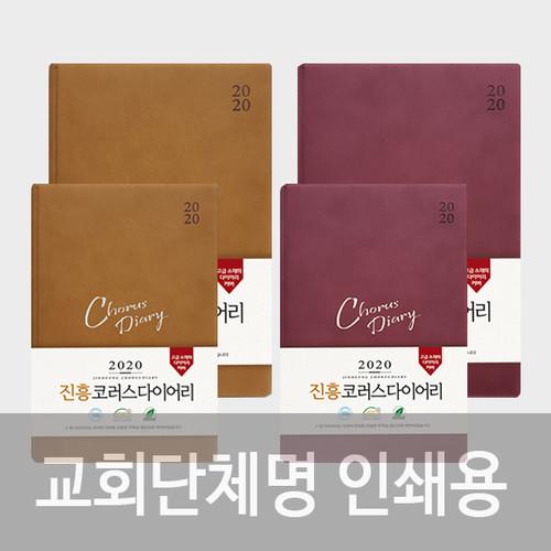 [교회단체명 인쇄용] 2020 진흥 코러스 다이어리 (4종 택1)