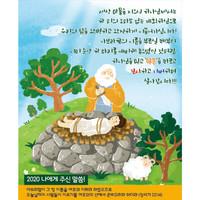 교회성경말씀현수막(아브라함)-090 (90 x 110)