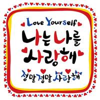 감사현수막(나는나를사랑해)-005 ( 100 x 100 )