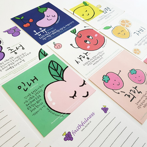 내 삶의 성령의 아홉가지 열매 엽서 9 9=18개