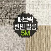 [5M] 실크벽지 느낌의 패브릭린넨 인테리어 필름