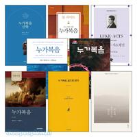 누가복음 연구와 설교 관련 2019~2020년 출간(개정)도서 세트(전9권)