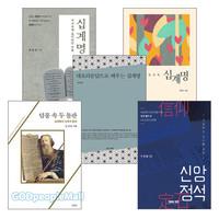 십계명 관련 2020년 출간(개정) 도서 세트(전5권)