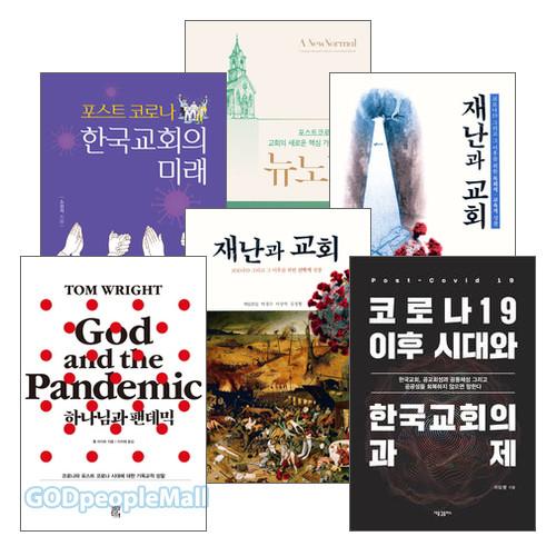 코로나 이후(포스트 코로나) 교회와 신앙 관련 도서 세트(전6권)