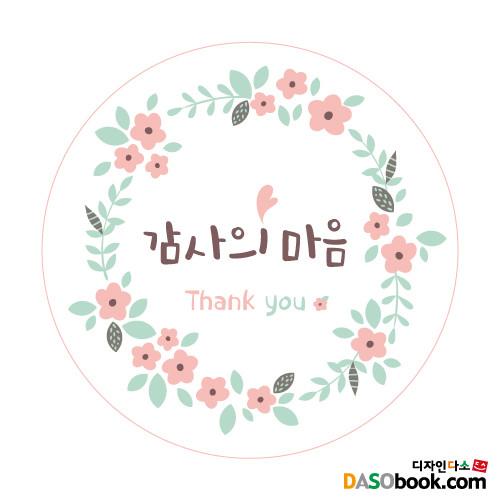 감사스티커-028  (수량_약1,000매)