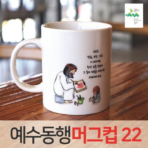 <갓월드> 예수동행 머그컵 No. 22