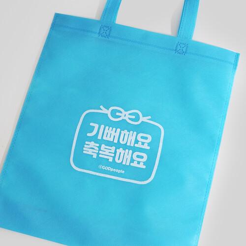 갓피플 부직포 보조가방 -기뻐해요 축복해요 #76513