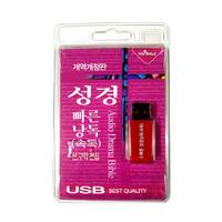 성경 빠른낭독(속독) 신약,구약 전집 (USB음반)