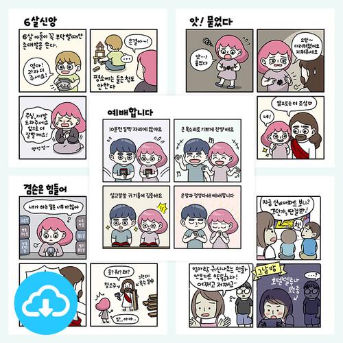 주보용 4컷 묵상세트 2 (5~8) by 함미 / 이메일발송(파일)