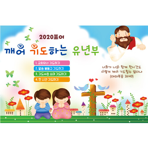 교회유치부현수막-164 ( 150 x 100 )