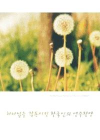 하나님을 감동시킨 한국인의 연주찬양 (CD)