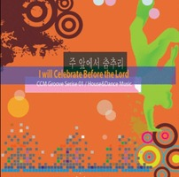 주 앞에서 춤추리 - CCM Groove Serise 01/House&Dance Music (CD)