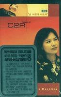 C2R 날 새롭게 하소서 : 생수의강 (Tape)