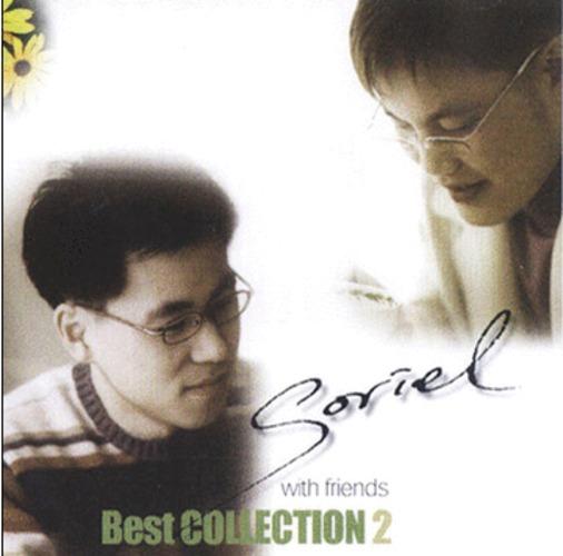 소리엘 Best Collection 2 - with friends (CD)
