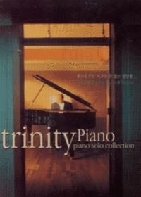 트리니티 피아노 (Tape)