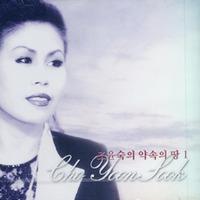 조윤숙의 약속의 땅 1(CD)