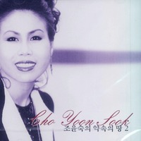 조윤숙의 약속의 땅 2(CD)