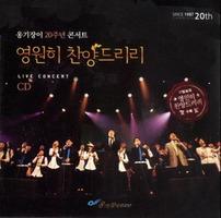 옹기장이 20주년 LIVE - 영원히 찬양드리리 (CD)